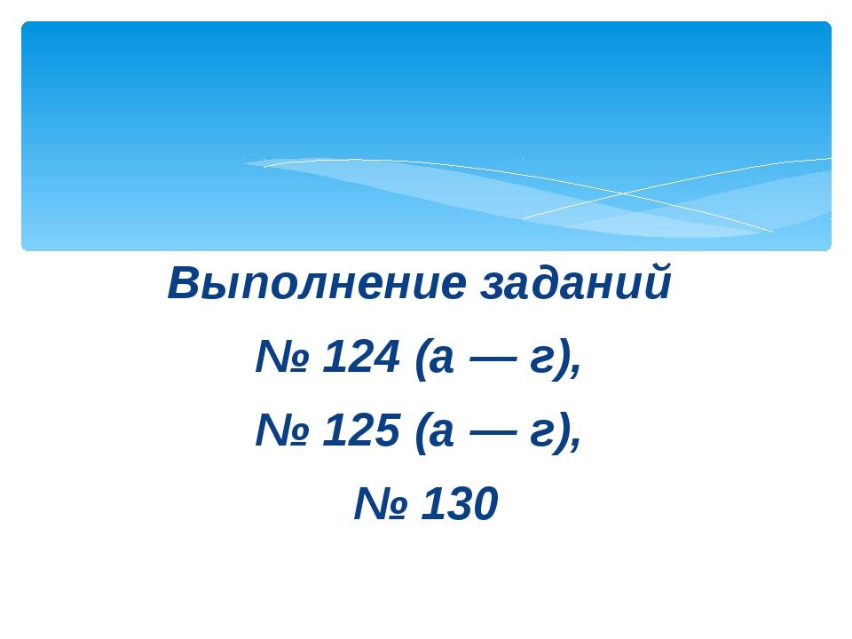 Выполнение заданий № 124 (а — г), № 125 (а — г), № 130