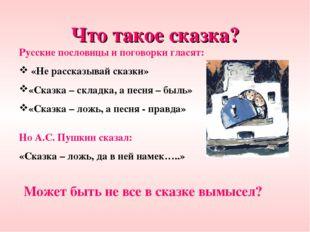 Что такое сказка? Русские пословицы и поговорки гласят: «Не рассказывай сказк