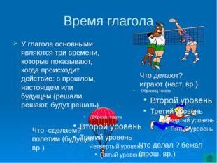 Спряжение глагола 1 спряжение -ешь -ет -ем -ете -ут (-ют) 2 спряжение -ишь -и