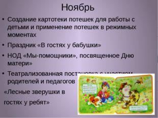 Ноябрь Создание картотеки потешек для работы с детьми и применение потешек в