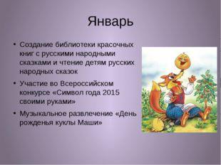 Январь Создание библиотеки красочных книг с русскими народными сказками и чте