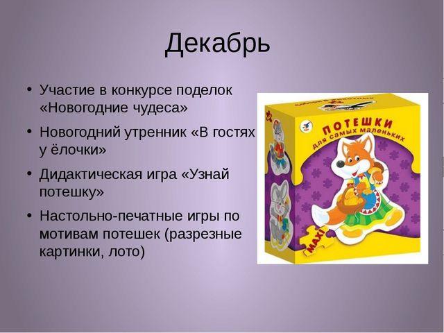 Декабрь Участие в конкурсе поделок «Новогодние чудеса» Новогодний утренник «В...