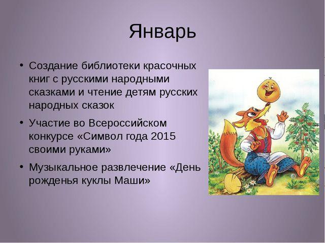 Январь Создание библиотеки красочных книг с русскими народными сказками и чте...