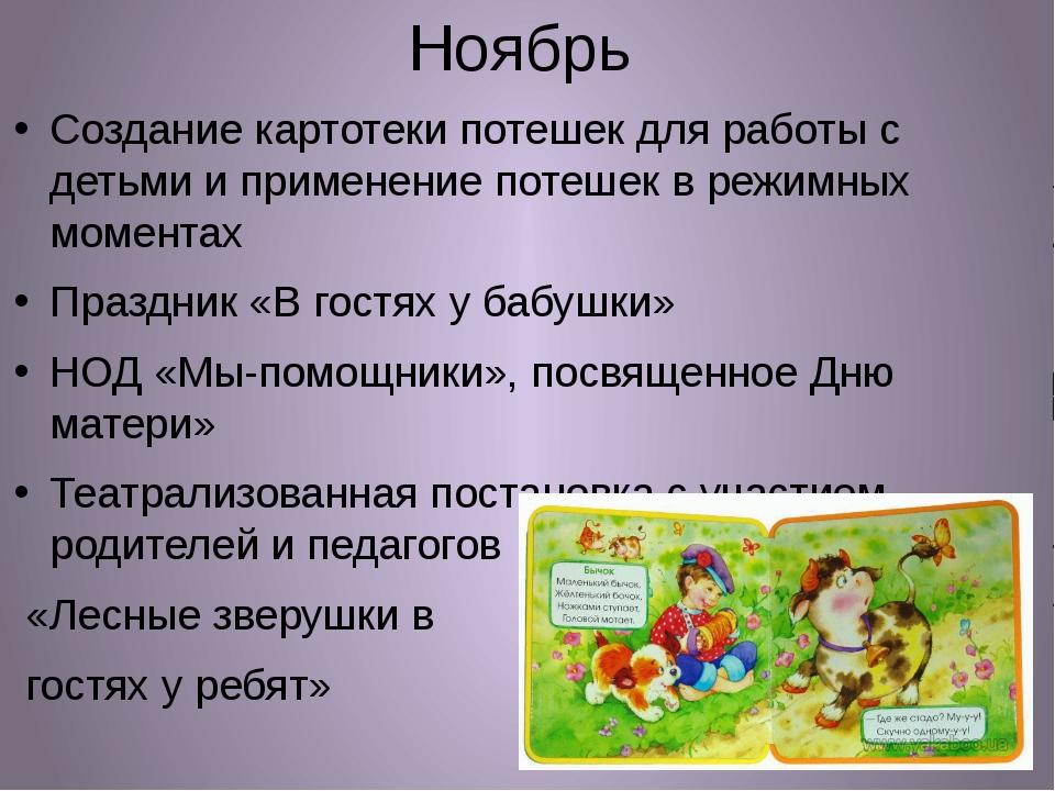 Ноябрь Создание картотеки потешек для работы с детьми и применение потешек в...