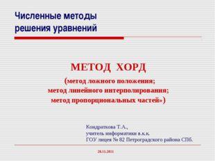 МЕТОД ХОРД (метод ложного положения; метод линейного интерполирования; метод