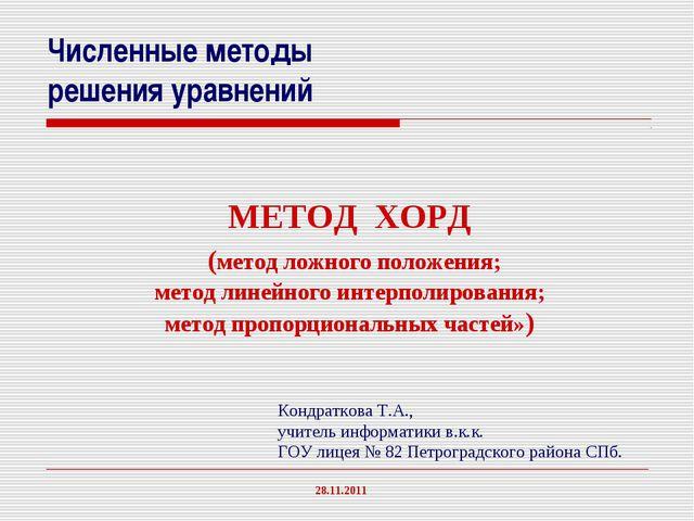 МЕТОД ХОРД (метод ложного положения; метод линейного интерполирования; метод...