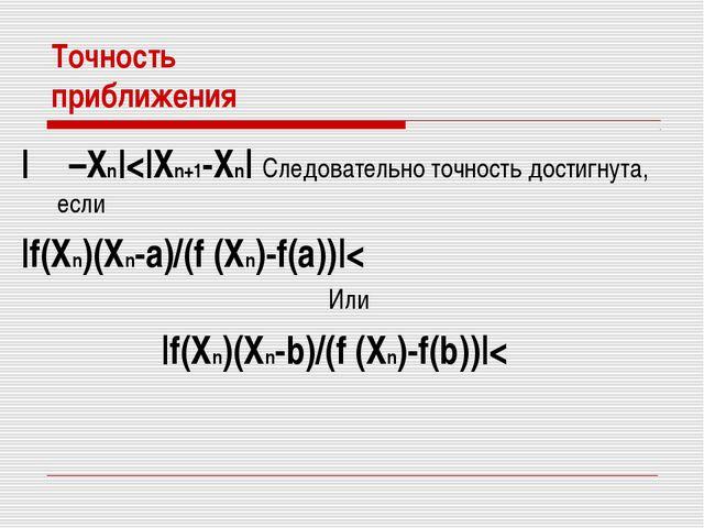 Точность приближения | ξ –Xn|