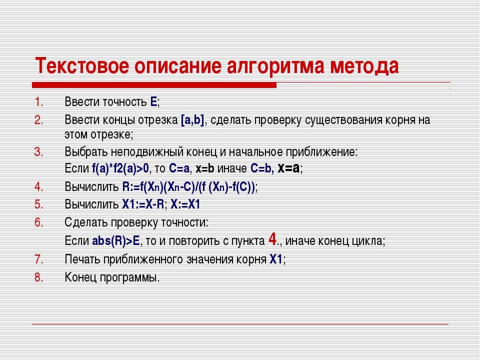 Текстовое описание алгоритма метода Ввести точность E; Ввести концы отрезка [...