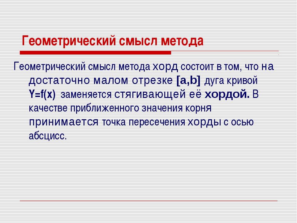 Геометрический смысл метода Геометрический смысл метода хорд состоит в том, ч...