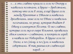 «…и эти славяне пришли и сели по Днепру и назвались полянами, а другие – древ