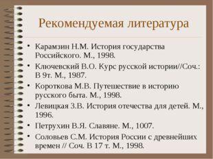 Рекомендуемая литература Карамзин Н.М. История государства Российского. М., 1