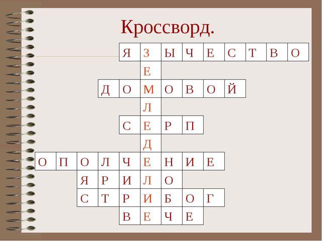 Кроссворд. Д Л Е