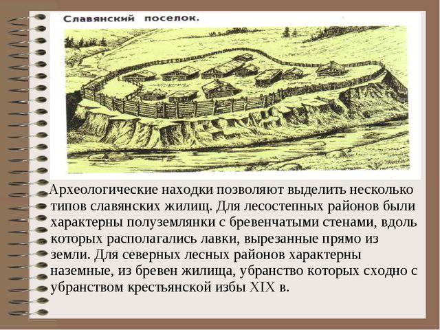 Археологические находки позволяют выделить несколько типов славянских жилищ....