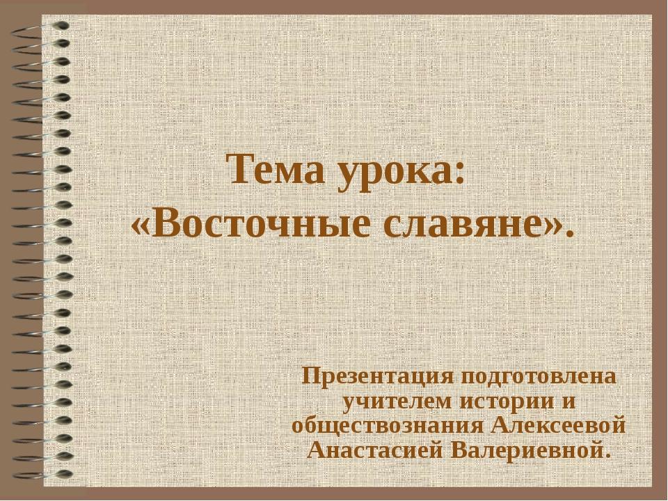 Тема урока: «Восточные славяне». Презентация подготовлена учителем истории и...