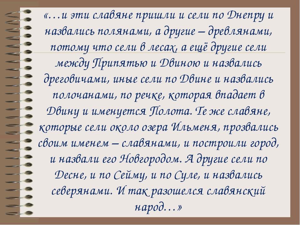 «…и эти славяне пришли и сели по Днепру и назвались полянами, а другие – древ...