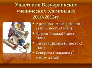 Участие во Всеукраинских ученических олимпиадах 2010-2013гг Арсланова Алие (1