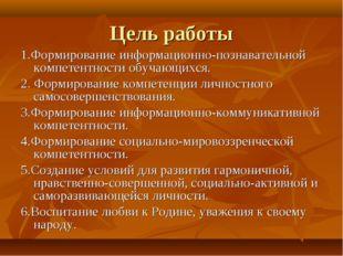 Цель работы 1.Формирование информационно-познавательной компетентности обучаю