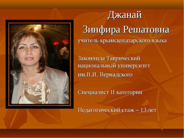 Джанай Зинфира Решатовна учитель крымскотатарского языка Закончила Таврически...