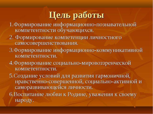 Цель работы 1.Формирование информационно-познавательной компетентности обучаю...