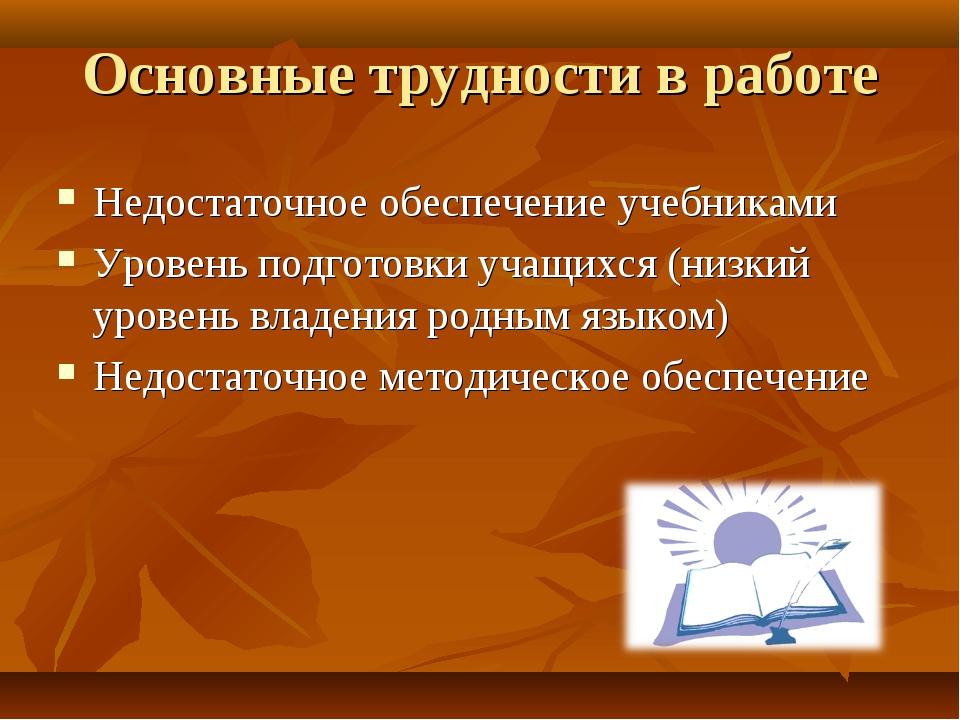 Основные трудности в работе Недостаточное обеспечение учебниками Уровень подг...