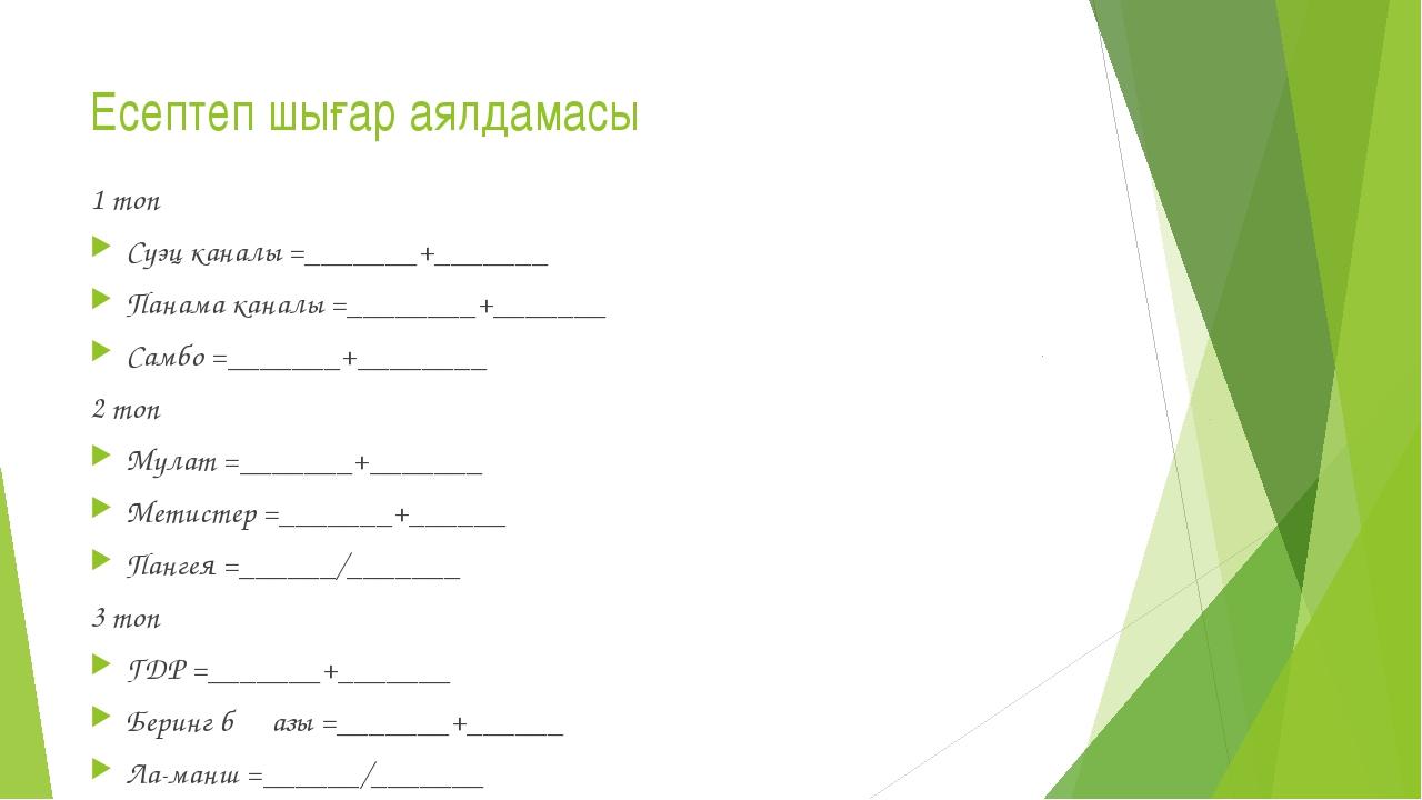 Есептеп шығар аялдамасы 1 топ Суэц каналы =_______+_______ Панама каналы =___...