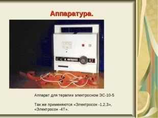 Аппаратура. Аппарат для терапии электросном ЭС-10-5 Так же применяются «Элект