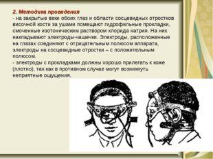 2. Методика проведения - на закрытые веки обоих глаз и области сосцевидных от