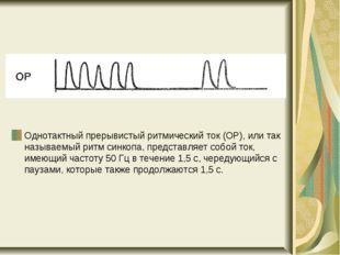 Однотактный прерывистый ритмический ток (ОР), или так называемый ритм синкопа