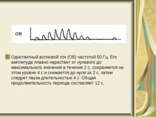 Однотактный волновой ток (ОВ) частотой 50 Гц. Его амплитуда плавно нарастает