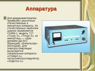 Аппаратура Для диадинамотерапии применяют различные отечественные и импортные