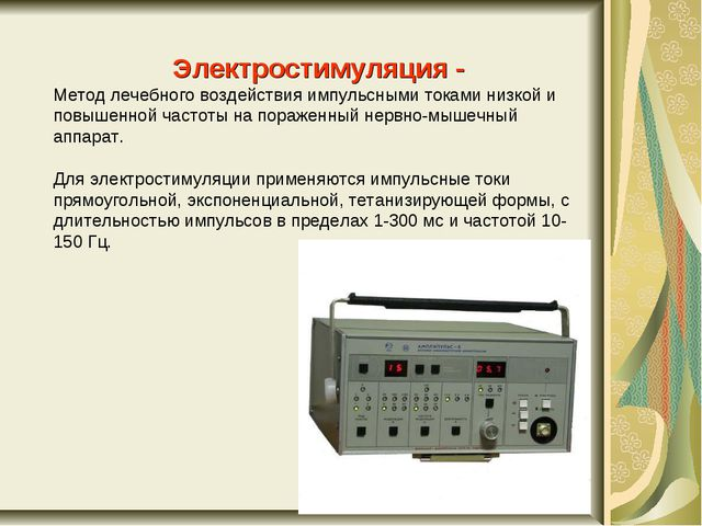 Электростимуляция - Метод лечебного воздействия импульсными токами низкой и п...