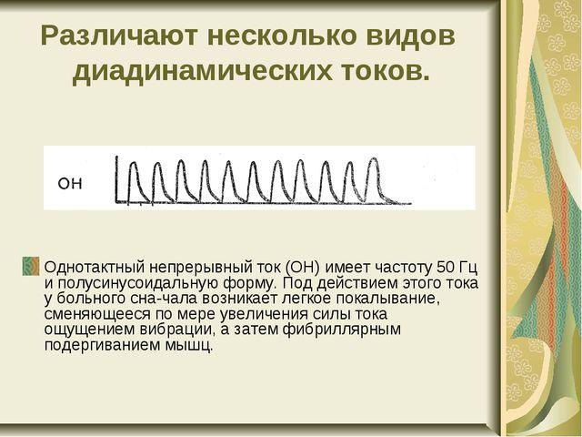 Различают несколько видов диадинамических токов. Однотактный непрерывный ток...