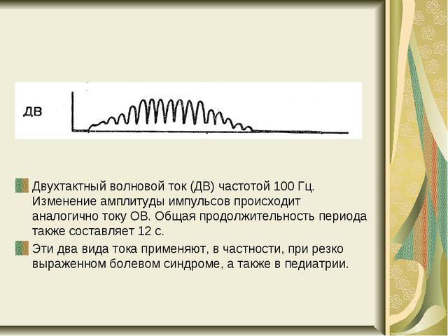 Двухтактный волновой ток (ДВ) частотой 100 Гц. Изменение амплитуды импульсов...