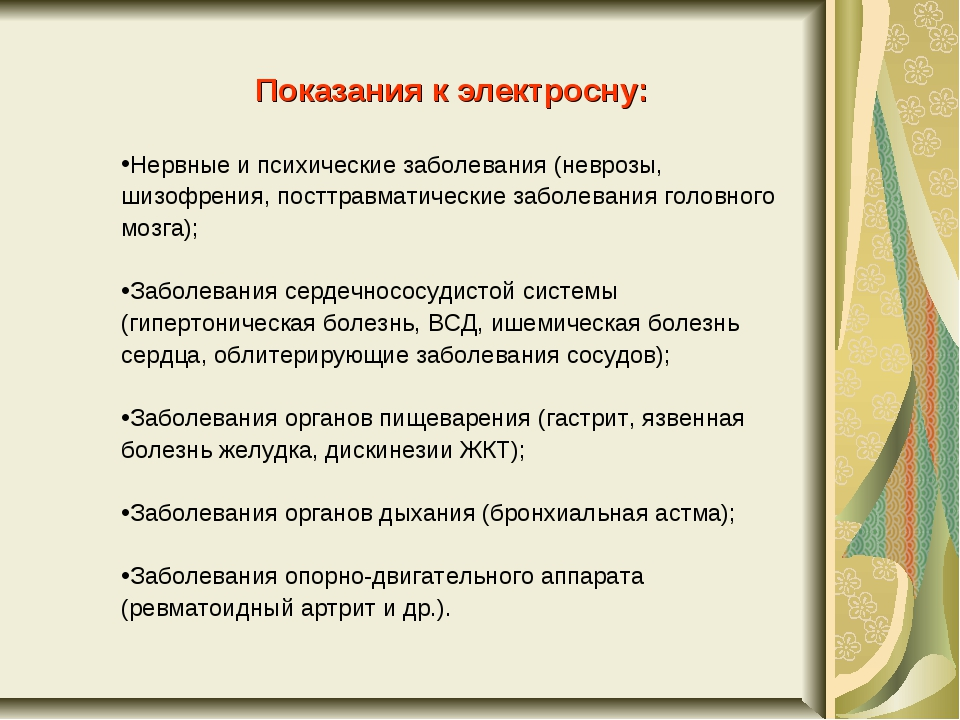 Показания к электросну: Нервные и психические заболевания (неврозы, шизофрени...