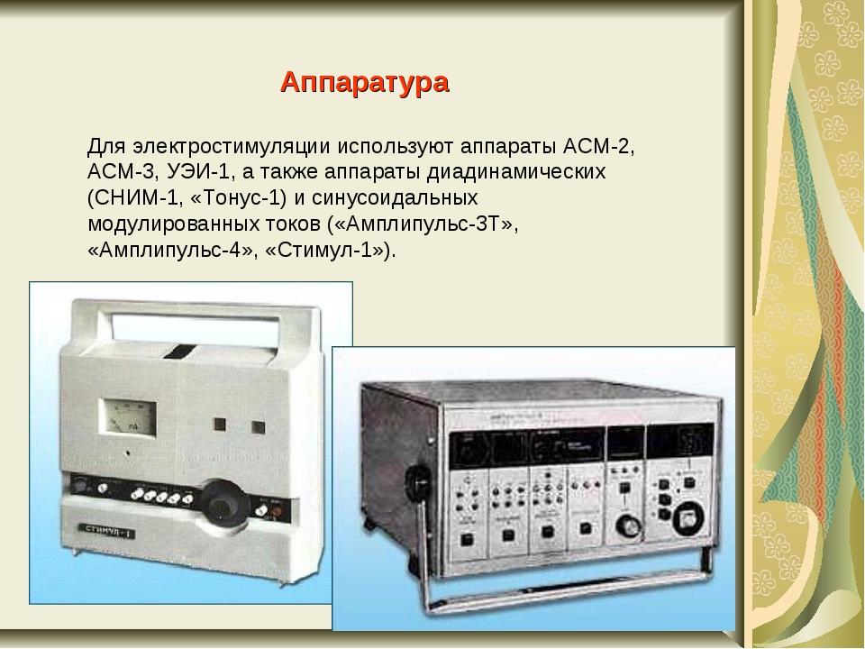 Аппаратура Для электростимуляции используют аппараты АСМ-2, АСМ-3, УЭИ-1, а т...