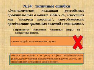 №24: типичные ошибки Приводятся положения, лишенные опоры на конкретные факты