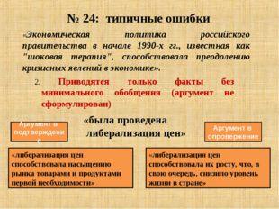 № 24: типичные ошибки 2. Приводятся только факты без минимального обобщения (