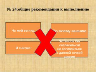 № 24:общие рекомендации к выполнению По моему мнению Хотелось бы согласиться/