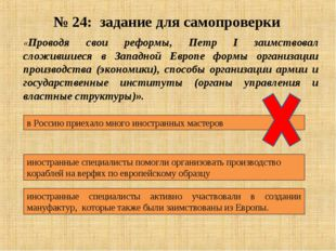 № 24: задание для самопроверки в Россию приехало много иностранных мастеров «