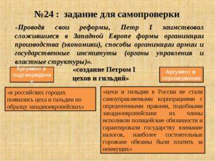 №24 : задание для самопроверки «в российских городах появились цеха и гильдии