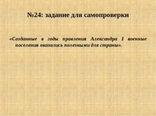 №24: задание для самопроверки  «Созданные в годы правления Александра I воен