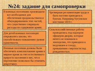 №24: задание для самопроверки В военных поселениях производили все необходимо