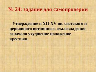 № 24: задание для самопроверки Утверждение в XII-XV вв. светского и церковног