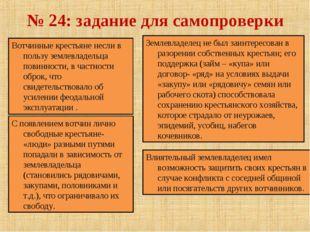 № 24: задание для самопроверки Вотчинные крестьяне несли в пользу землевладел