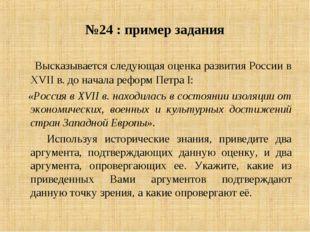 №24 : пример задания Высказывается следующая оценка развития России в ХVII в.