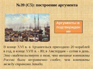 №39 (С5): построение аргумента Аргументы в подтверждение В конце ХVI в. в Арх