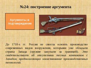 №24: построение аргумента Аргументы в подтверждение До 1710-х гг. Россия не с