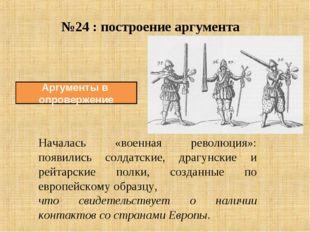 №24 : построение аргумента Аргументы в опровержение Началась «военная революц