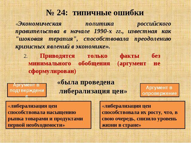 № 24: типичные ошибки 2. Приводятся только факты без минимального обобщения (...
