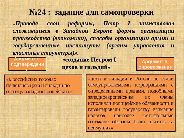 №24 : задание для самопроверки «в российских городах появились цеха и гильдии...